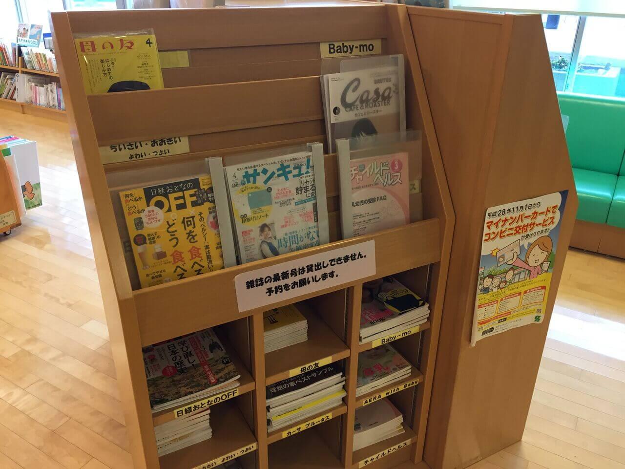 大人が読める雑誌も充実-002