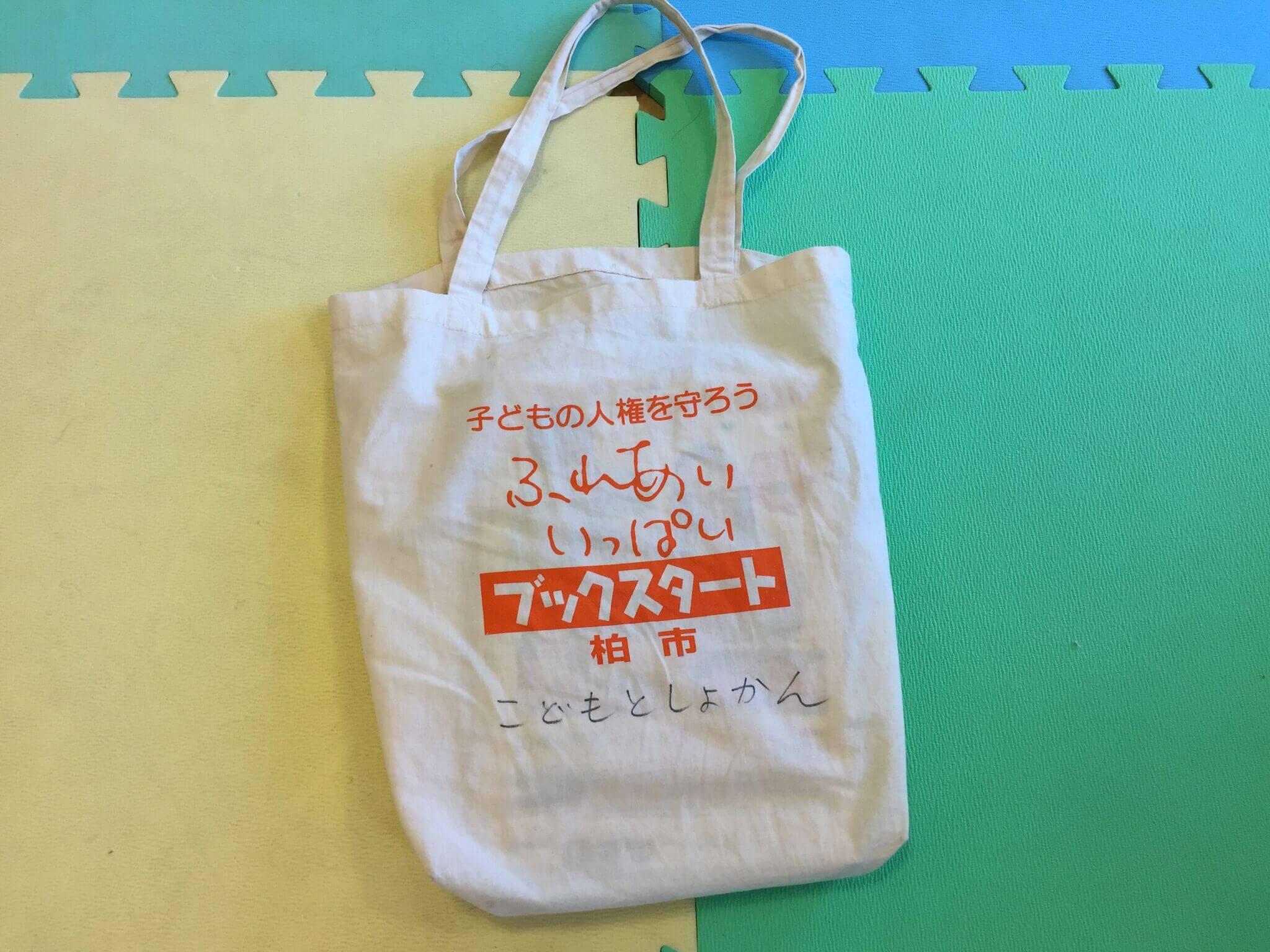 持ち帰り用の布バッグも貸してもらえて、ありがたいです。