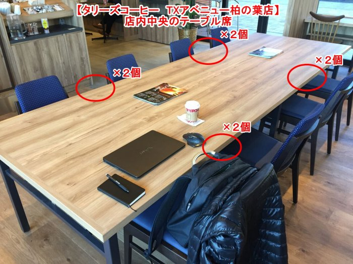 店内中央のテーブル席に電源×8
