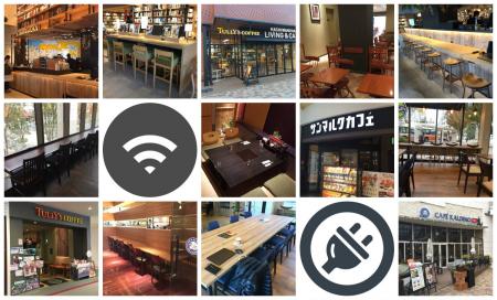 柏の葉キャンパス駅周辺のカフェ×8:電源&Wi-Fi情報まとめ