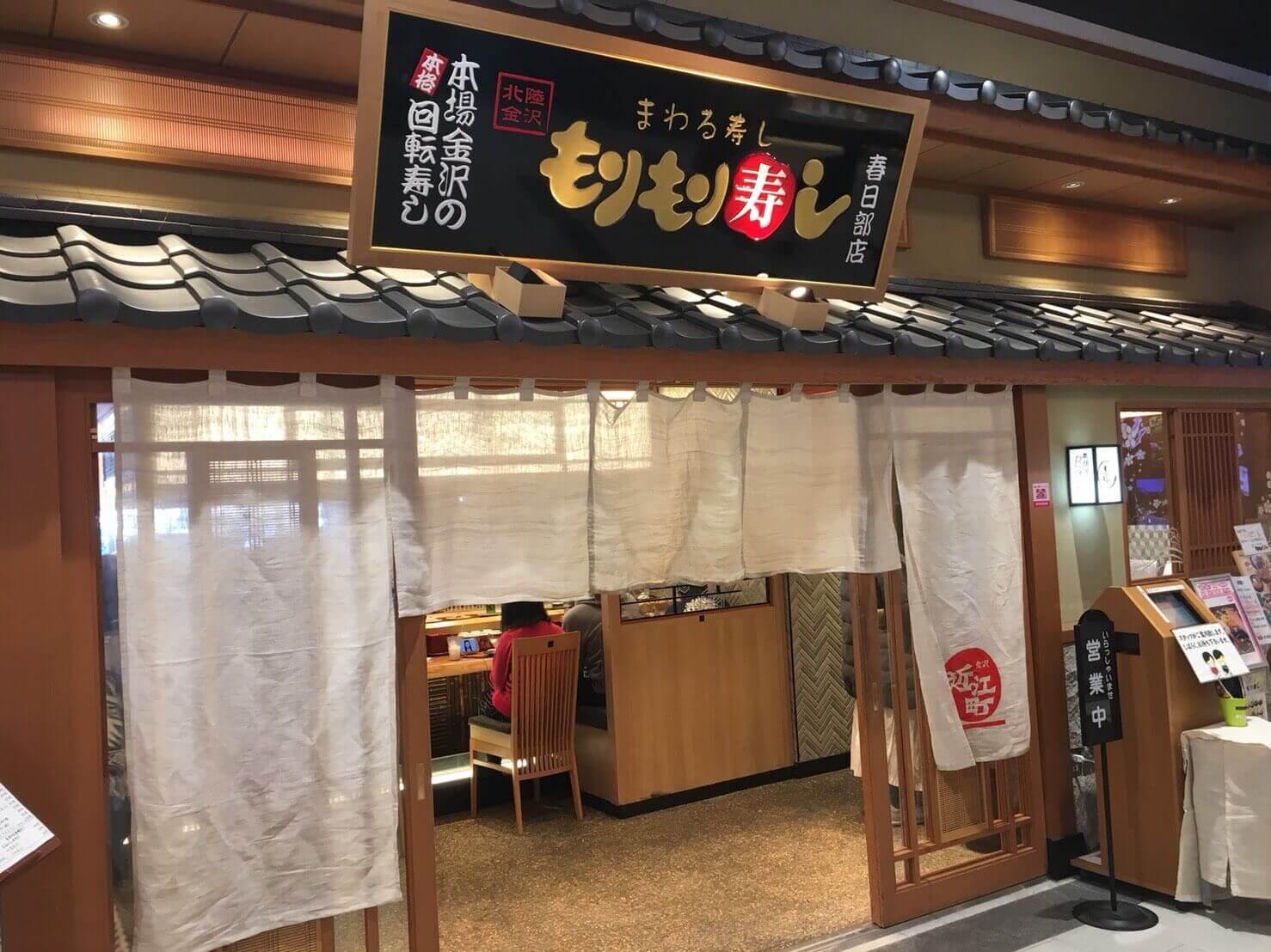 「もりもり寿司:イオンモール春日部店」満足度高いです^^ぜひ行ってみて下さい!