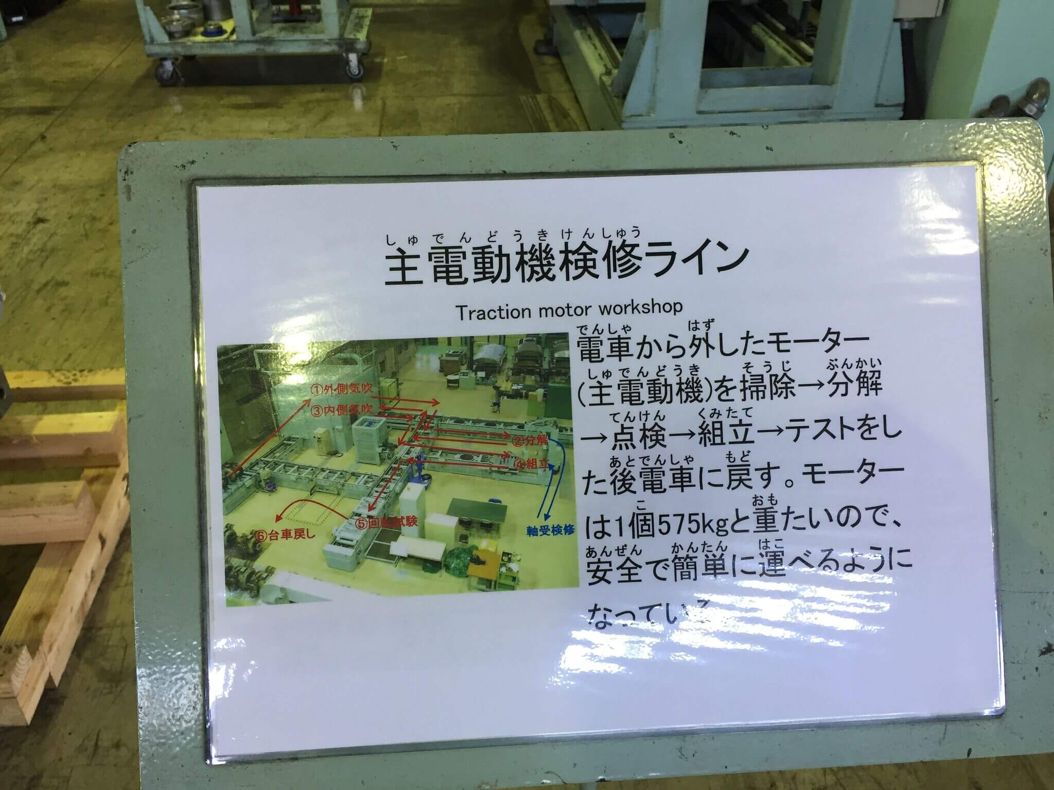 主電動機検修ライン-002