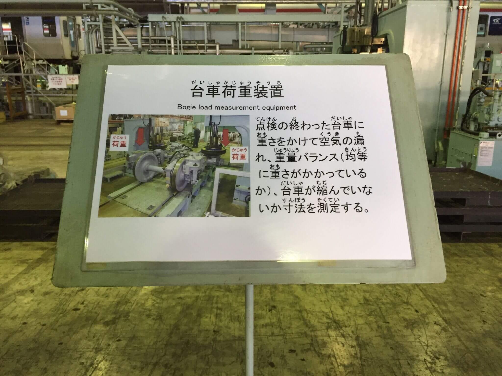 台車荷重装置-002