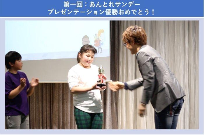 第一回:あんとれサンデー:プレゼンテーション優勝おめでとう!