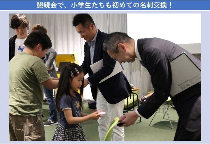 懇親会で、小学生たちも初めての名刺交換!
